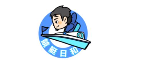 アプリ 和 競艇 日 5月29日開催中の競艇予想一覧!無料で3連単の買い目を毎日公開